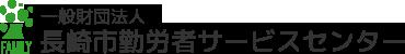 一般財団法人 長崎市勤労者サービスセンター