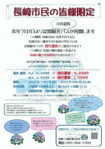 info_2020070101のサムネイル